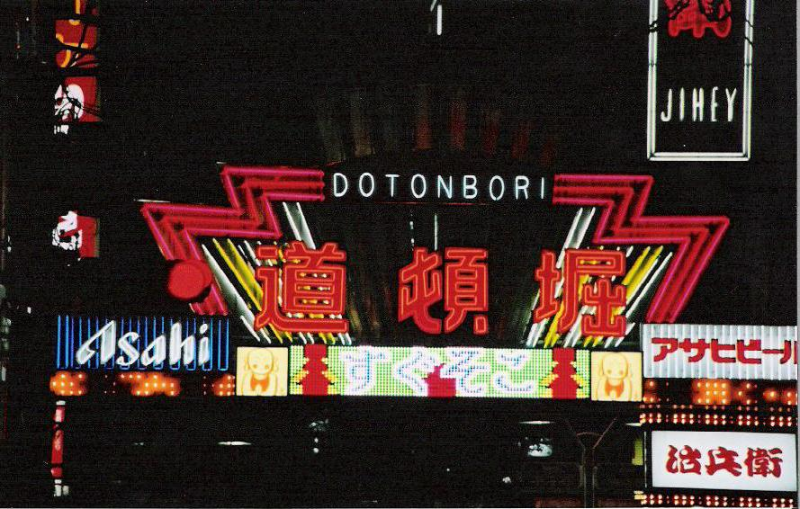 "The main ""gate\"" in neon"