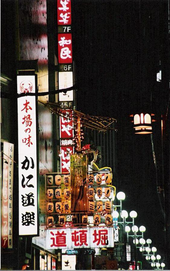 Dontonbori at night